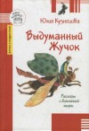 Кузнецова Юлия - Выдуманный Жучок