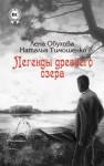Тимошенко Наталья, Обухова Лена - Легенды древнего озера