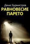 Бурмистров Денис - Равновесие Парето