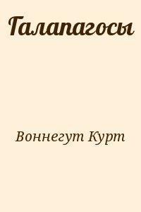 Воннегут Курт - Галапагосы