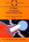 Прист Кристофер - Машина пространства