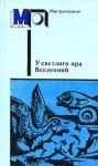 Богданов Александр - Красная звезда