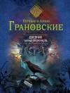 Грановская Евгения, Грановский Антон - Дневник тайных пророчеств
