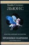 Льюис Клайв - Хроники Нарнии (сборник) (другой перевод)