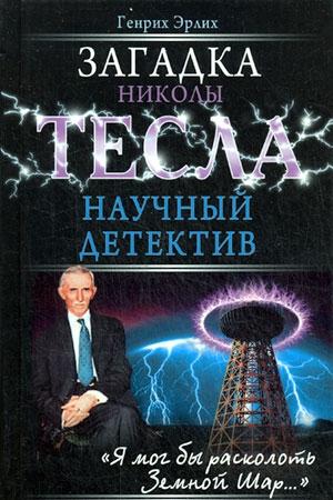 Эрлих Генрих - Загадка Николы Тесла