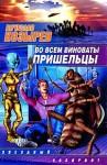 Козырев Вячеслав - Во всем виноваты пришельцы