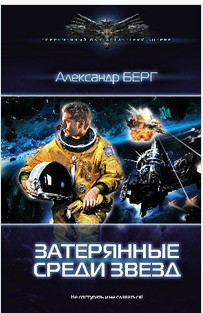 Берг Александр - Затерянные среди звезд