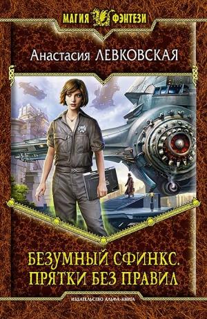 Левковская Анастасия - Безумный сфинкс. Прятки без правил
