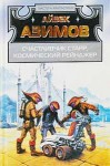 Азимов Айзек - Лакки Старр и пираты астероидов