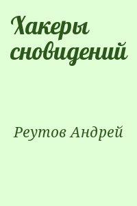 Реутов Андрей - Хакеры сновидений