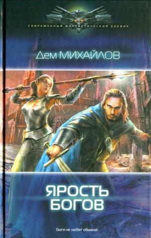 Михайлов Дем - Ярость богов