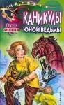 Янышев Ренат - Каникулы юной ведьмы
