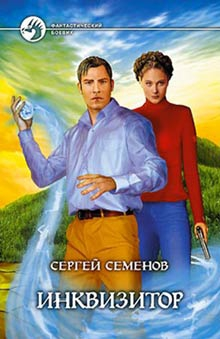 «Инквизитор» Сергей Семенов: скачать fb2, читать онлайн