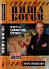 Прокопенко Игорь - Пища богов. Секреты долголетия древних