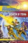 Волоцкая Ольга - Войти в Тень