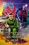 Игнатова Наталья - Последнее небо