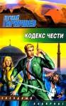 Гаркушев Евгений - Кодекс чести