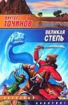 Точинов Виктор - Великая степь