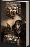 Врочек Шимун - Метро 2033: Питер