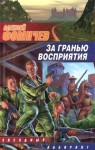 Фомичев Алексей - За гранью восприятия