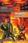 Фомичев Алексей - Правила чужой игры