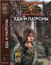 Мичурин Артем - Еда и патроны