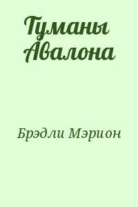 Брэдли Мэрион - Туманы Авалона