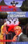 Рыбаков Вячеслав - Гравилет «Цесаревич»