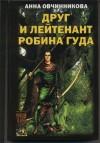 Овчинникова Анна - Друг и лейтенант Робина Гуда