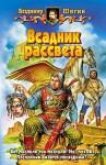Шигин Владимир - Всадник рассвета