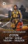 Красницкий Евгений - Отрок. Богам — божье, людям — людское