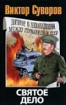 Суворов Виктор - Святое дело