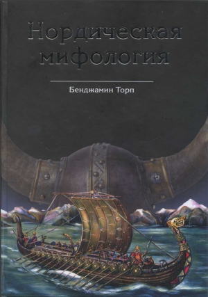 Торп Бенджамин - Нордическая мифология