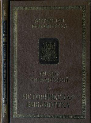 Сицилийский Диодор - Историческая библиотека