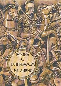 Ливий Тит - Война с Ганнибалом