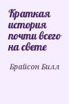 Брайсон Билл - Краткая история почти всего на свете