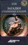 Косарев Александр - Загадки старинных кладов