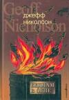 Николсон Джефф - Бедлам в огне