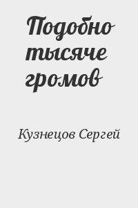 Кузнецов Сергей - Подобно тысяче громов