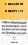 Варламов Алексей - 11 сентября