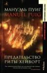 Пуиг Мануэль - Предательство Риты Хейворт