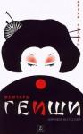 Голден Артур - Мемуары гейши