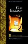 Беллоу Сол - Между небом и землей