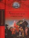 Широкорад Александр - Британская империя