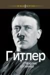 Штайнер Марлис - Гитлер