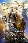 Белянин Андрей - Дочь Белого Волка