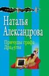 Александрова Наталья - Причуды графа Дракулы