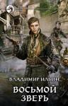 Ильин Владимир - Восьмой зверь