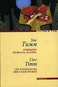 Тимм Уве - Открытие колбасы «карри»