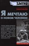 Зиновьев Александр - Я мечтаю о новом человеке